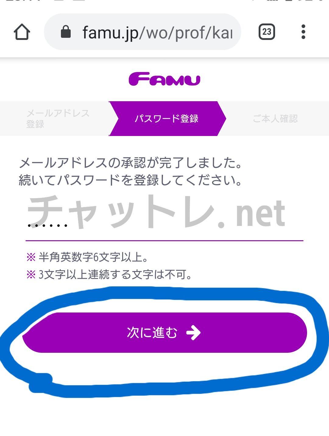 FAMU チャットレディ 登録 プレゼント